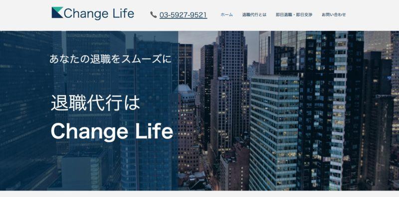 ChangeLifenの画像