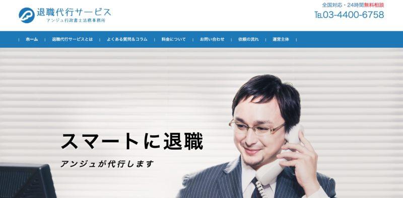 退職代行_アンジュ行政書士法務事務所