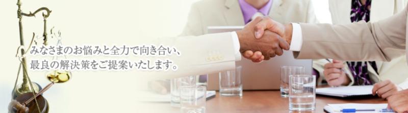 弁護士法人旭橋法律事務所