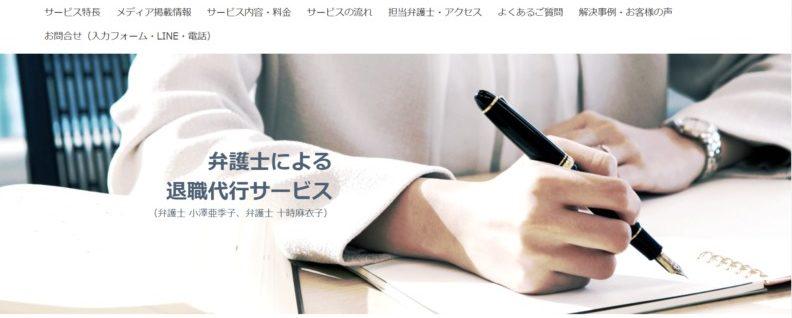 弁護士による退職代行サービス