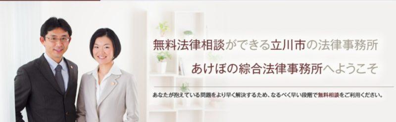 あけぼの総合法律事務所