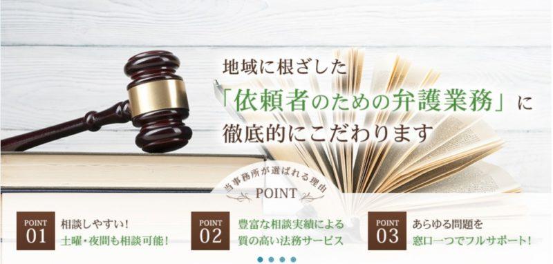 弁護士法人はるか茨城支部茨城水戸法律事務所