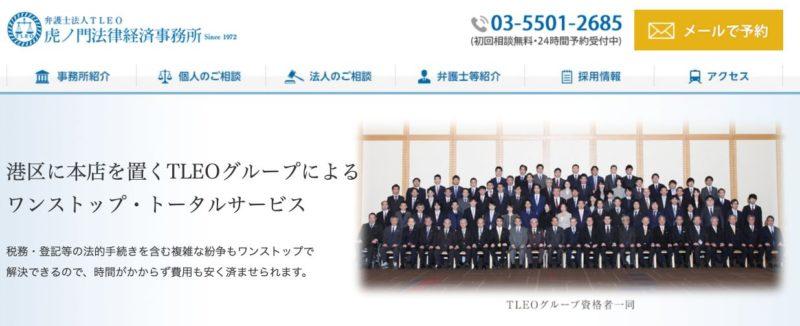 虎ノ門法律経済事務所大分支店