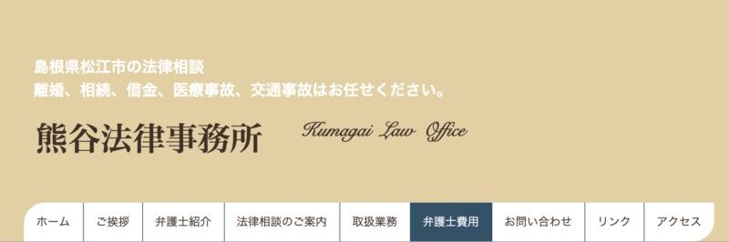 熊谷法律事務所