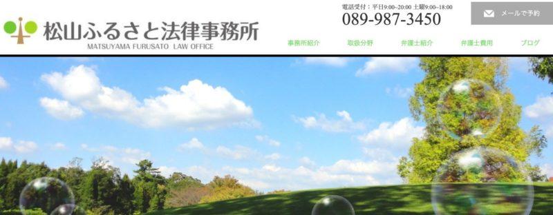 松山ふるさと法律事務所