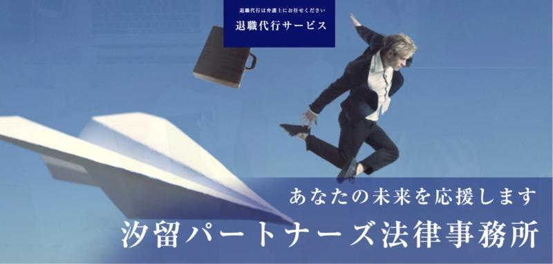 汐留パートナーズ法律事務所01