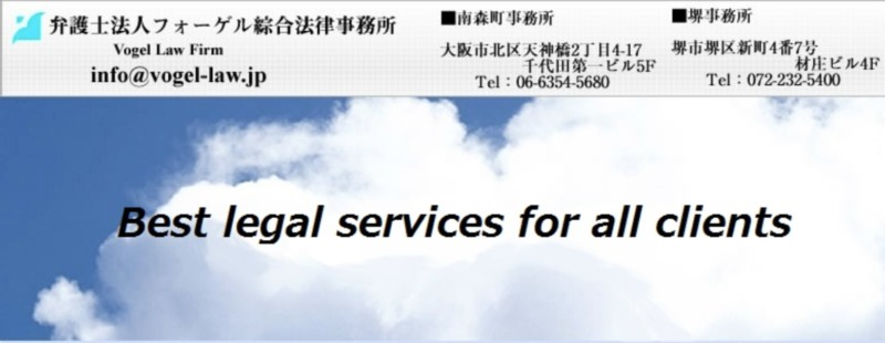 フォーゲル綜合法律事務所01