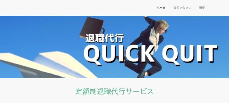 QUICK QUIT01