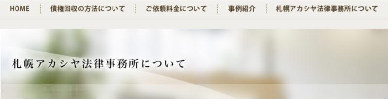 札幌アカシア法律事務所