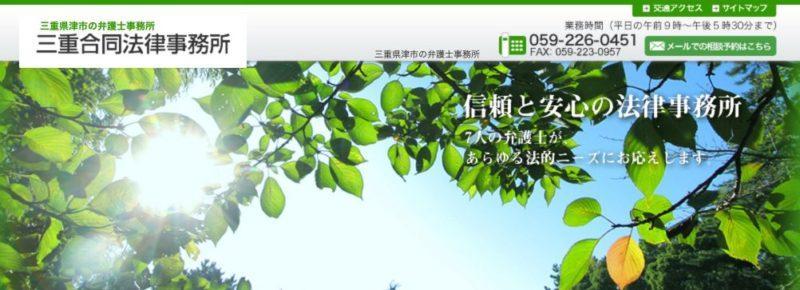 三重県合同法律事務所