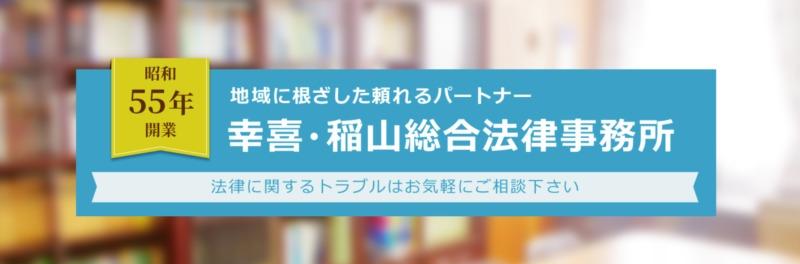 幸喜・稲山総合法律事務所