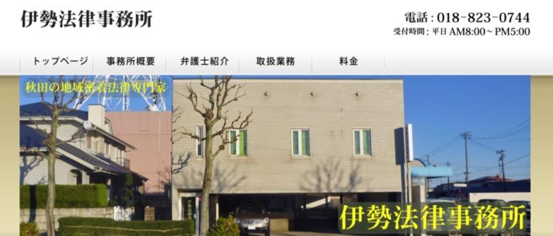 伊勢法律事務所