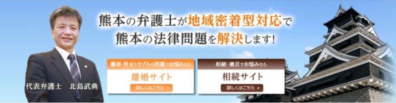 熊本リバティ法律事務所