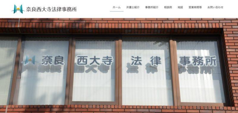 奈良西大寺法律事務所