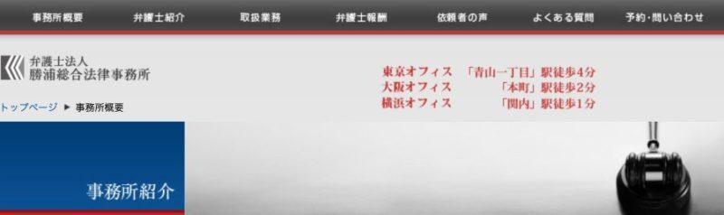 弁護士法人勝浦総合法律事務所横浜オフィス