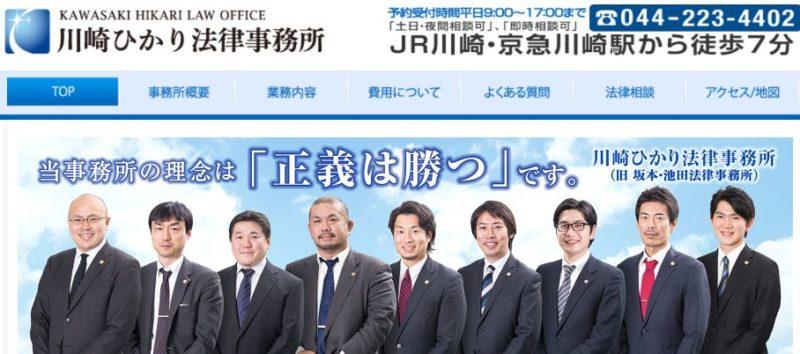 川崎ひかり法律事務所