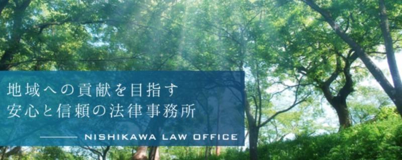 弁護士法人西川総合法律事務所